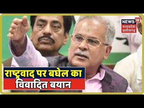 Kanpur: राष्ट्रवाद पर CM Bhupesh Baghel का विवादित बयान,  कहा 'फैशन' है राष्ट्रवाद