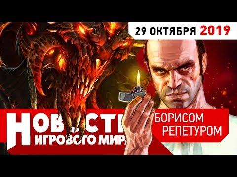 ПЛОХИЕ НОВОСТИ GTA 6 в 2020-м, Diablo 4, Overwatch 2, ремастер Demon's Souls, даты распродаж в Steam