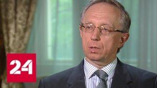 Михаил Галузин: Путин поставил концептуальные задачи российской депломатии - Россия 24