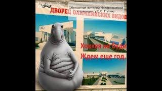 Обращение жителей Новороссийска к президенту В.В. Путину