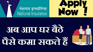 Insurance Agent Recruitment Drive 2020-21 In National Insurance Company Limited | Insurance Agent