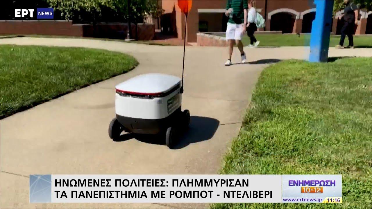Έρχονται τα ρομπότ — Σε πανεπιστήμια και στα ΕΛΤΑ ΕΡΤ 4/9/2021