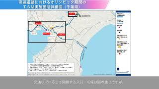 道路の交通システムマネジメント(TSM)