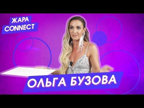 Ольга Бузова / ЖАРА Connect