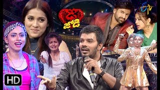Dhee Jodi | 14th November 2018 | Full Episode | ETV Telugu