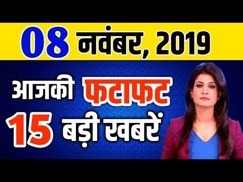 आज 8 नवंबर 2019 का मौसम, mosam ki jankari November ka mausam vibhag aaj weather news, bank,sbi, lic