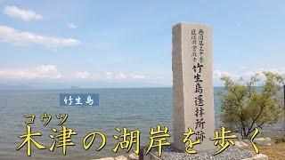 木津集落の湖岸を歩く【びわ湖源流の郷・高島市より】