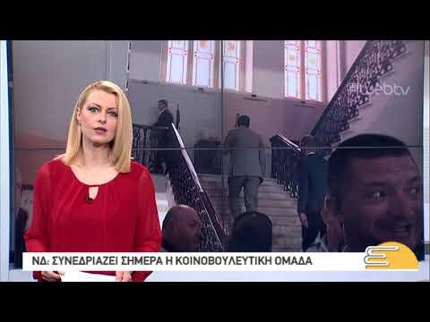 Τίτλοι Ειδήσεων ΕΡΤ3 10.00 | 28/03/2019 | ΕΡΤ