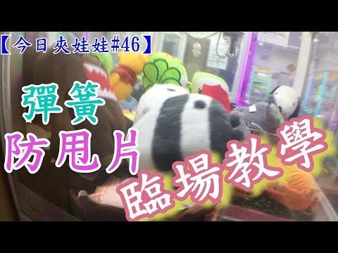 【今日夾娃娃#46】Panda居然也在娃娃機裡!口說臨場教學!?彈簧防甩片??│CN卡通頻道│巨無霸機台│台湾 UFOキャッチャ└Johnny君豪 & Ariel宇涵┘