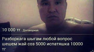Казахстан & Европа прикол