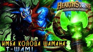 Hearthstone: Имба Колода Шамана [Хартстоун]