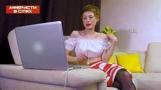 Опасный секс по Скайпу - Аферисты в сетях - Выпуск 5 - Сезон 3 - 27.02.2018