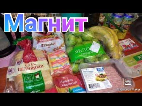 Я в ШОКЕ! Цены растут каждый день! Продуктовые покупки в Магните