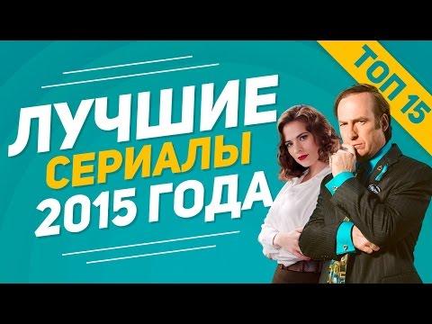 Топ 15 лучших сериалов 2015