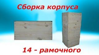 Мастерская по дереву № 8. Сборка корпусов 14-ти рамочных