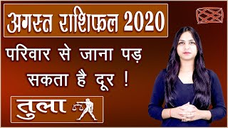 Tula rashifal August 2020 | तुला मासिक राशिफल अगस्त 2020 | Monthly Predictions | Libra horoscope - Download this Video in MP3, M4A, WEBM, MP4, 3GP