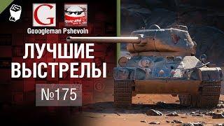 Лучшие выстрелы №175 - от Gooogleman и Pshevoin [World of Tanks]