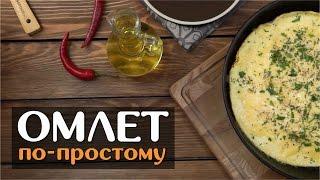 Омлет на сковороде с молоком и сыром —  очень вкусный рецепт
