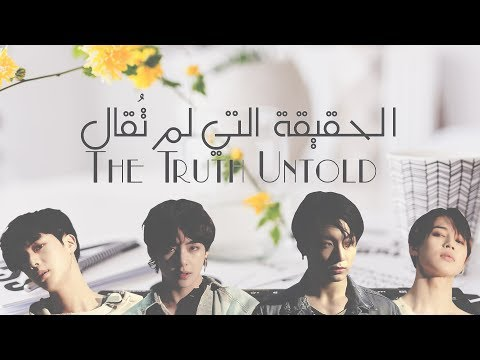 [ Arabic Sub / نطق ] BTS (ft. Steve Aoki) - The Truth Untold / Undelivered Truth