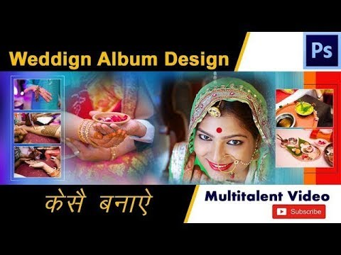 Wedding Photo Album Design Template create in photshop in  hindi tutorial