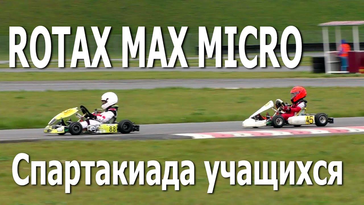 Картинг. Rotax Max Micro / Республиканская спартакиада учащихся, 2 этап (31.10.2020, РСТЦ ДОСААФ)