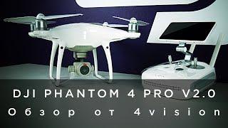 Дрон DJI Phantom 4 Pro V2.0 від компанії CyberTech - відео