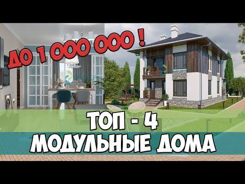 Модульные дома до МИЛЛИОНА. ТОП - 4 проектов модульных домов в РОССИИ