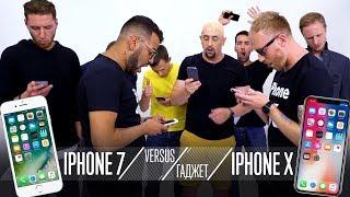 VERSUS ГАДЖЕТ: iPhone 7 VS iPhone X