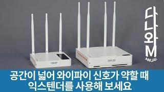 EFM ipTIME Extender-GIGA 무선확장기_동영상_이미지