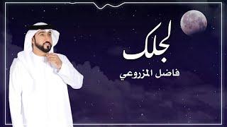 فاضل المزروعي - لجلك (النسخة الأصلية) | Fadel Almazrooei - Lajlak تحميل MP3