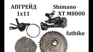 Shimano 12 скоростей