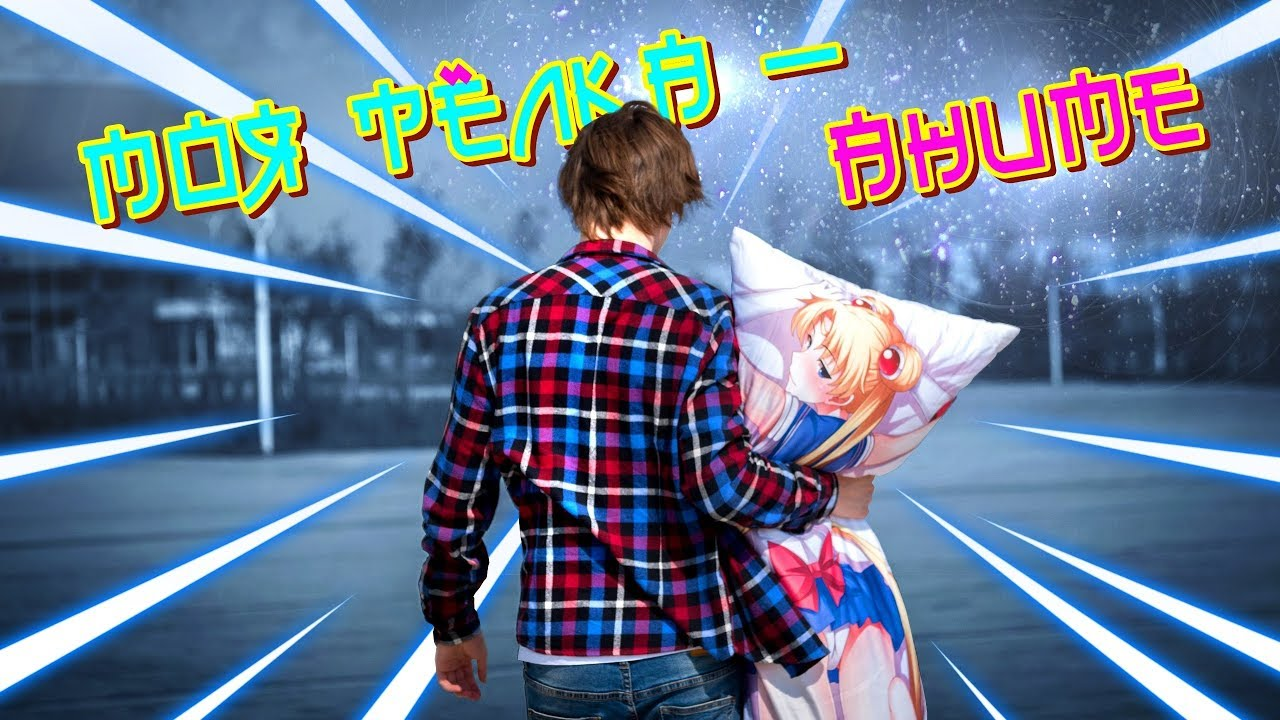 AKR — Моя тёлка аниме!