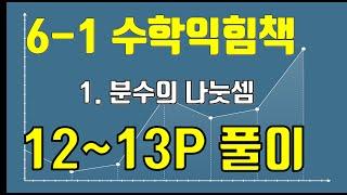 이야기로 배우는 6-1 수학익힘책 풀이(12-13p)