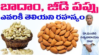 బాదం, జీడీ పప్పులు ఎవరు తింటే మంచిది?   Health Benefits Of Almonds   Dr Manthena Satyanarayana Raju