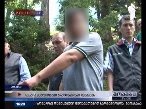 სასტიკ მკვლელობაში ბრალდებულები დააკავეს mp3 yukle - mp3.DINAMIK.az