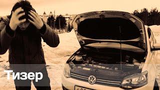 Тизер Volkswagen Polo.