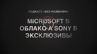 Microsoft — в облако, Sony — в эксклюзивы