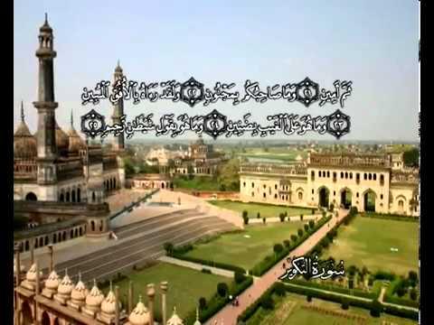 सुरा सूरतुत् तक्वीर<br>(सूरतुत् तक्वीर) - शेख़ / महमूद अल-बन्ना -