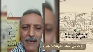 انتماء 2020: عماد العيسى – إعلامي فلسطيني – لبنان