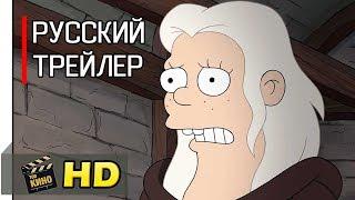 Разочарование [1 сезон] - Русский трейлер (2018) [HD] | Netflix