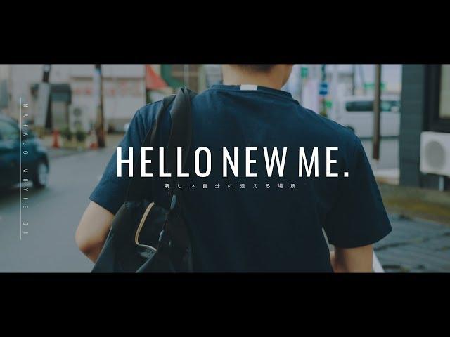 株式会社MAHALO リクルートムービー[HelloNewMe]