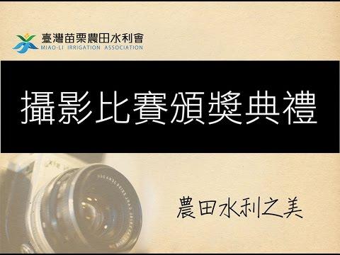 105年水利之美攝影比賽頒獎典禮