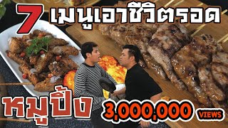 food of survival : 7 เมนูเอาชีวิตรอดด้วยหมูปิ้ง - dooclip.me