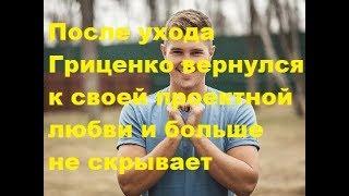 После ухода Гриценко вернулся к своей проектной любви и больше не скрывает. ДОМ-2, Новости, ТНТ
