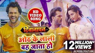 HD VIDEO SONG - Khesari Lal & Kajal Raghwani का अभी तक का सबसे रोमांटिक SOng - होठ के लाली बह जाता