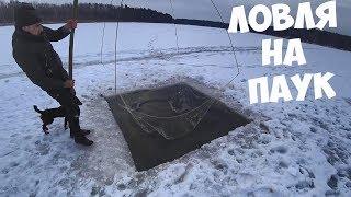 Ловля на паук зимой в прорубь Офигел от улова
