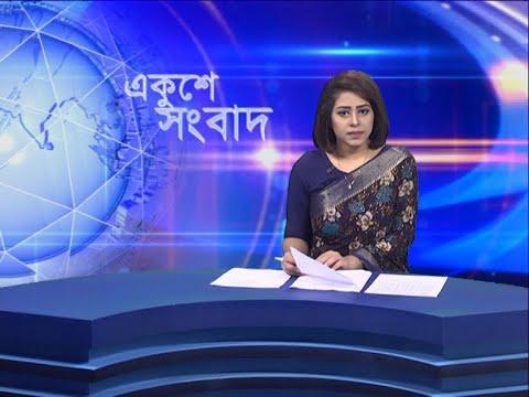 02 PM News || দুপুর ০২টার সংবাদ || 30 July 2021 || ETV News