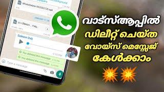 വാട്സ്ആപ്പിൽ ഡിലീറ്റ് ചെയ്ത വോയ്സ് മെസ്സേജ് എങ്ങനെ കേൾക്കാം   Listen Deleted Voice in Whatsapp