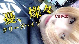 憂、燦々/クリープハイプ 【cover】