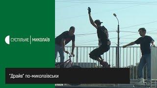 В Терновке открыли скейт-парк «Драйв»